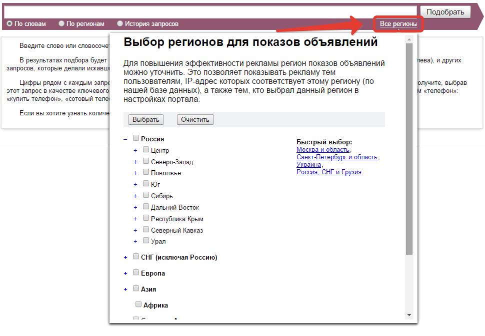 Выбор региона в Yandex Wordstat
