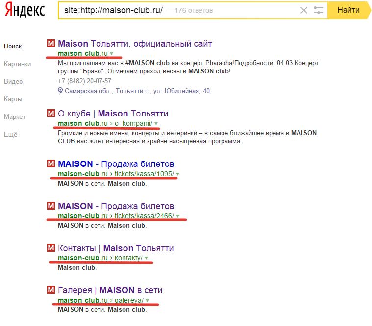Выдача поисковой системы Yandex