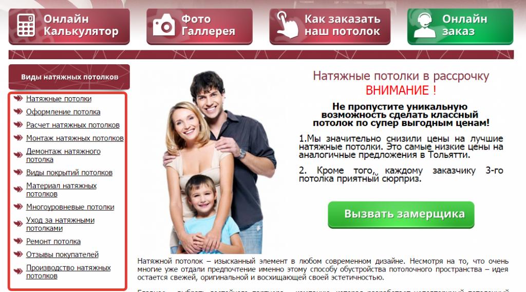 Фото примера сайта для подбора ядра по страницам