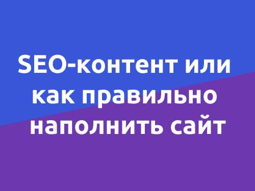 SEO-контент или как правильно наполнить сайт